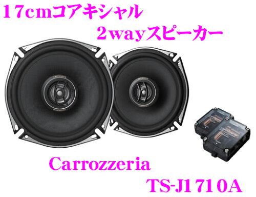 カロッツェリア TS-J1710A 17cmコアキシャル2way 車載用カスタムフィットスピーカー