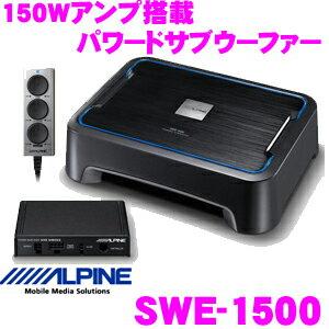 アルパイン SWE-1500 150Wアンプ搭載パワードサブウーファー(...