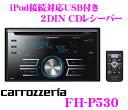 【在庫あり即納!!カードOK!!】カロッツェリア★FH-P530 2DIN CD/USBレシーバー【MP3/WMA/AAC/WA...