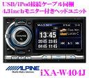 【在庫あり即納!!カードOK!!】アルパイン★iXA-W404J 4.3inchカラーTFT液晶iPod/USB接続ケーブ...