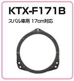 アルパイン KTX-F171B 高音質インナーバッフルボード 【スバル車用】