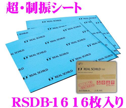 積水化学工業 レアルシルト RSDB-16 デッドニング用超・制振シート16枚入り 【REAL SCHILD 30cm×4...