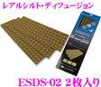 積水化学工業 REALSCHILD ESDS-02 レアルシルト・ディフュージョン デッドニング用拡散シート2枚入り 【14cm×42cm/厚さ1.2cm】