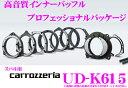 【4/18はP2倍】カロッツェリア UD-K615 高音質インナーバッフ...