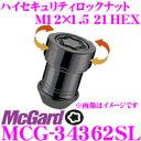 McGard マックガード MCG-34362SLウルトラハイセキュリティロックナット【M12×1.5/4個入/トヨタ 三菱 マツダ用】