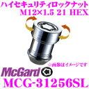 McGard マックガード MCG-31256SLウルトラハイセキュリティロックナット【M12×1.5/4個入/トヨタ 三菱純正ホイール用】