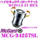 McGard マックガード MCG-34257SLウルトラハイセキュリティロックナット【M12×1.5/4個入/トヨタ 三菱 マツダ用】