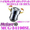 McGard マックガード MCG-34196SLウルトラハイセキュリティロックナット【M12×1.5/4個入/ホンダ用】