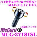 McGard マックガード MCG-37181SL ウルトラハイセキュリティロックボルト 【M14×1.5/4個入/アウディ VW ボルボ(後期S70/V70/S90/V90)用】