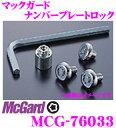 McGard マックガード ナンバープレートロックMCG-76033【BMW VW用】