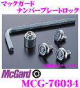 McGard マックガード ナンバープレートロックMCG-76034【BMW VW用】