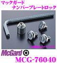 McGard マックガード ナンバープレートロックMCG-76040【軽自動車用】