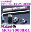 McGard マックガード ナンバープレートロックMCG-76038MC 【二輪車用】
