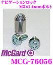 【4/23-28はP2倍】McGard マックガード ナビゲーションロック...