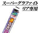 PIAA ピア WG30RS (呼番 1RS)スーパーグラファイト純正標準タイプリア専用ワイパーブレード 305mm
