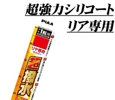 ウィンドウケア, ワイパーブレード 111P3PIAA WSU28RS ( 17RS) 275mm!