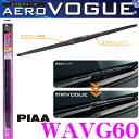 PIAA ピア デザインワイパー WAVG60 (呼番 81) AEROVOGUE(エ...
