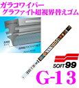 ソフト99 ガラコワイパー G-13 グラファイト超視界ワイパー替えゴム 300mm 角型6mm 樹脂ワイパー対応