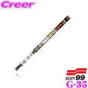【3/4〜3/11はエントリー+3点以上購入でP10倍】ソフト99 ガラ...