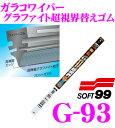 【4/18はP2倍】ソフト99 ガラコワイパー G-93 グラファイト超...