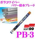 ソフト99 ガラコワイパー PB-3 パワー撥水ワイパーブレード 3...