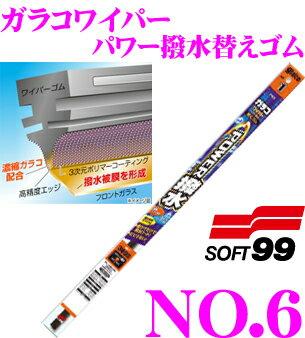 ソフト99 ガラコワイパー No.6 パワー撥水ワイパー替えゴム 425mm 角型6mm画像