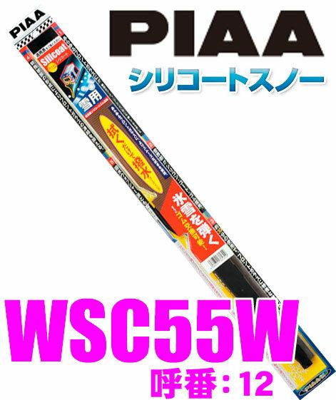 ウィンドウケア, ワイパーブレード PIAA WSC55W ( 12) 550mm !