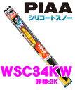 【4/9〜4/16はエントリーで最大P38.5倍】PIAA ピア WSC34KW (...
