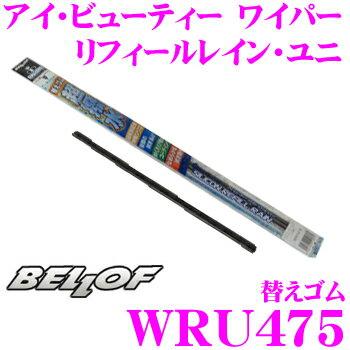 BELLOF WRU475 ワイパー替えゴム アイ ビューティ ワイパーリフィールレイン ユニ【長さ:475mm/ゴム幅:9mm】