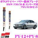 ソフト99 ガラコワイパー パワー撥水ブレード BMW F30/F31系 3シリーズ用 フロント2本セット 【運転席側 PY-12 & 助手席側 PY-8】