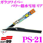 ソフト99 ガラコワイパー PS-21パワー撥水雪用ワイパーブレード リア用 200mm【安定した払拭性能のスノーワイパーブレード】