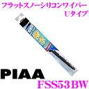 PIAA ピア FSS53BW (呼番 53B) 525mm FLAT SNOW 撥水フラットスノーシリコート スノーワイパーブレード 【替えゴム交換も出来る唯一のフラットスノーワイパー!】