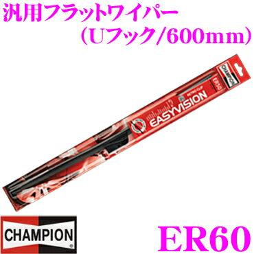 CHAMPION チャンピオン ER60 汎用フラットワイパーブレード 600mm EASYVISION RETRO CLIP 【Uフック 国産車 輸入車用】