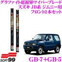 ソフト99 ガラコワイパー グラファイト超視界ワイパーブレード スズキ JB23W/JB33W/JB43W ジムニー(シエラ/ワイド含む)用 運転席側 GB-7 & 助手席側 GB-5