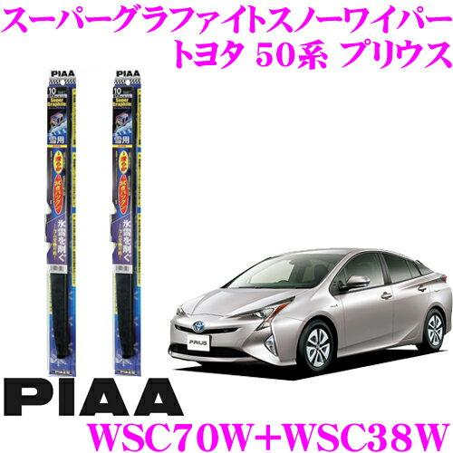 ウィンドウケア, ワイパーブレード PIAA 50 (H2712H2910) WGT70W(T83)WGT38W(T4) 2 700mm380mm