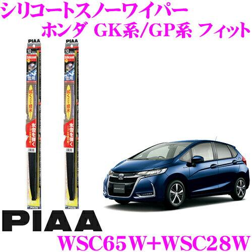 ウィンドウケア, ワイパーブレード PIAA GKGP WSC65W(82)WSC28W(2) 2 650mm285mm !