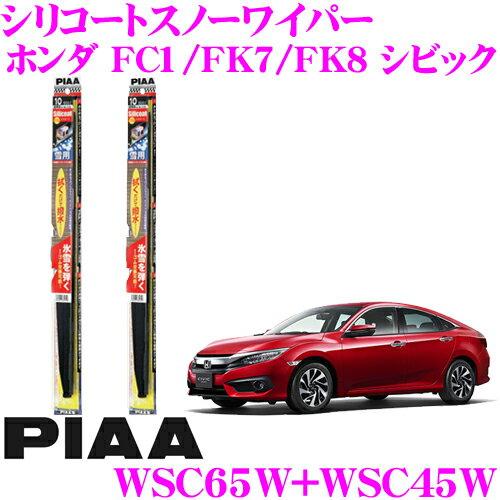 ウィンドウケア, ワイパーブレード PIAA FC1FK7FK8 WSC65W(82)WSC45W(7) 2 650mm450mm !