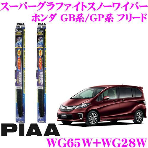 ウィンドウケア, ワイパーブレード PIAA GBGP () WG65W(82)WG28W(2) 2 650mm285mm