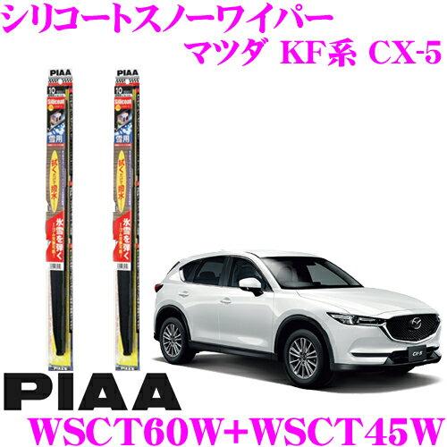 ウィンドウケア, ワイパーブレード 111P3PIAA KF CX-5WSCT60W(T81)WSCT45W(T7) 2 600mm450mm!