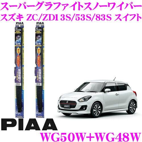 ウィンドウケア, ワイパーブレード PIAA ZCZD13S53S83S WG50W(10)WG48W(8) 2 500mm475mm