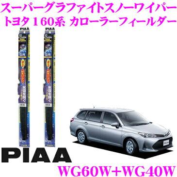 PIAA ピア 雪用スノーワイパーブレード トヨタ 160系 カローラフィールダー(ハイブリッド含む) WG60W(呼番81)+WG40W(呼番5) フロント2本セット スーパーグラファイトスノー600mm/400mm