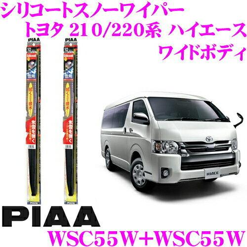 ウィンドウケア, ワイパーブレード 111P3PIAA 210 220 ()WSC55W(12)WSC55W(12) 2 550mm550mm!
