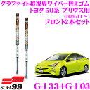 ソフト99 ガラコワイパー グラファイト超視界ワイパー替えゴ...