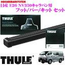 THULE スーリー 日産 NV350キャラバン(E26系)用 ルーフキャリ...