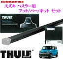 THULE スーリー スズキ ハスラー ルーフキャリア取付3