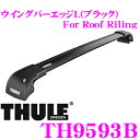 THULE WingBarEdge M 9593B スーリー ウイング...
