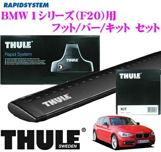THULE スーリー BMW 1シリーズ(F20)用 ルーフキャリア取付3点セット 【フット753&ウイングバー961B&キット3028セット】:クレールオンラインショップ