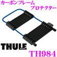 【本商品エントリーでポイント5倍!】THULE 984 スーリー カーボンフレームプロテクター TH984 【TH598シリーズ用 ラバープロテクター】