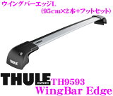 THULE WingBarEdge L 9593スーリー ウイングバーエッジL TH9593フィックスポイント/ダイレクトルーフレール付車用フット一体型ベースキャリア【95cm2本セット/一本当たり2.8kg】