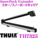 【4/9〜4/16はエントリーで最大P38.5倍】THULE Snow Pack Ext...